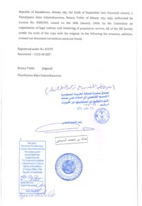 Diploma Translation Attested by Saudi Embassy in Kazakhstan